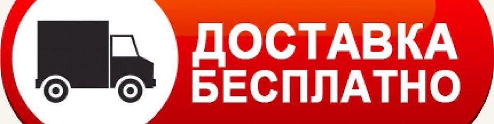 бесплатная доставка в интернет-магазине Московская Мама